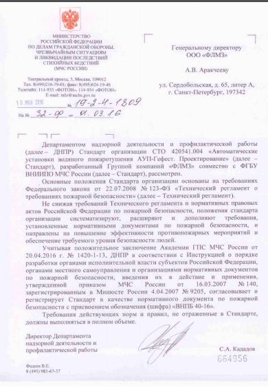 Cтандарт организации СТО 420541.004