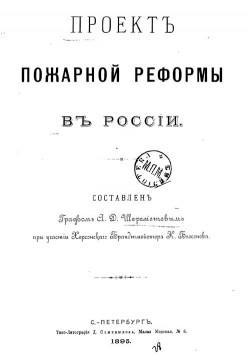 Шереметев А.Д. Проект пожарной реформы в России