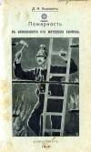 Д.Н. Бородин. Пожарность в зависимости от материала кровель. Санкт-Петербург, 1912 год.