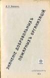 Д.Н. Бородин. Значение добровольных пожарных организаций. Санкт-Петербург, 1912 год.