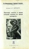 Д.Н. Бородин. Значение власти и права огневой охраны во время пожаров. Санкт-Петербург, 1912 год.