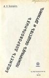 Д.Н. Бородин. Бюджет добровольных пожарных обществ и дружин. Санкт-Петербург, 1913 год.