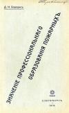 Д.Н. Бородин. Значение профессионального образования пожарных. Санкт-Петербург, 1913 год.