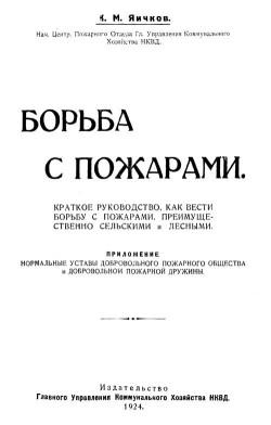 Яичков К.М. Борьба с пожарами