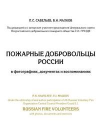 П.С. Савельев, С.И. Груздь, В.И. Малков. Пожарные добровольцы России в фотографиях, документах и воспоминаниях