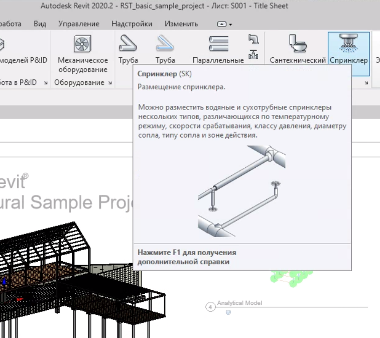Добавления семейства спринклеров в Autodesk Revit рис 1
