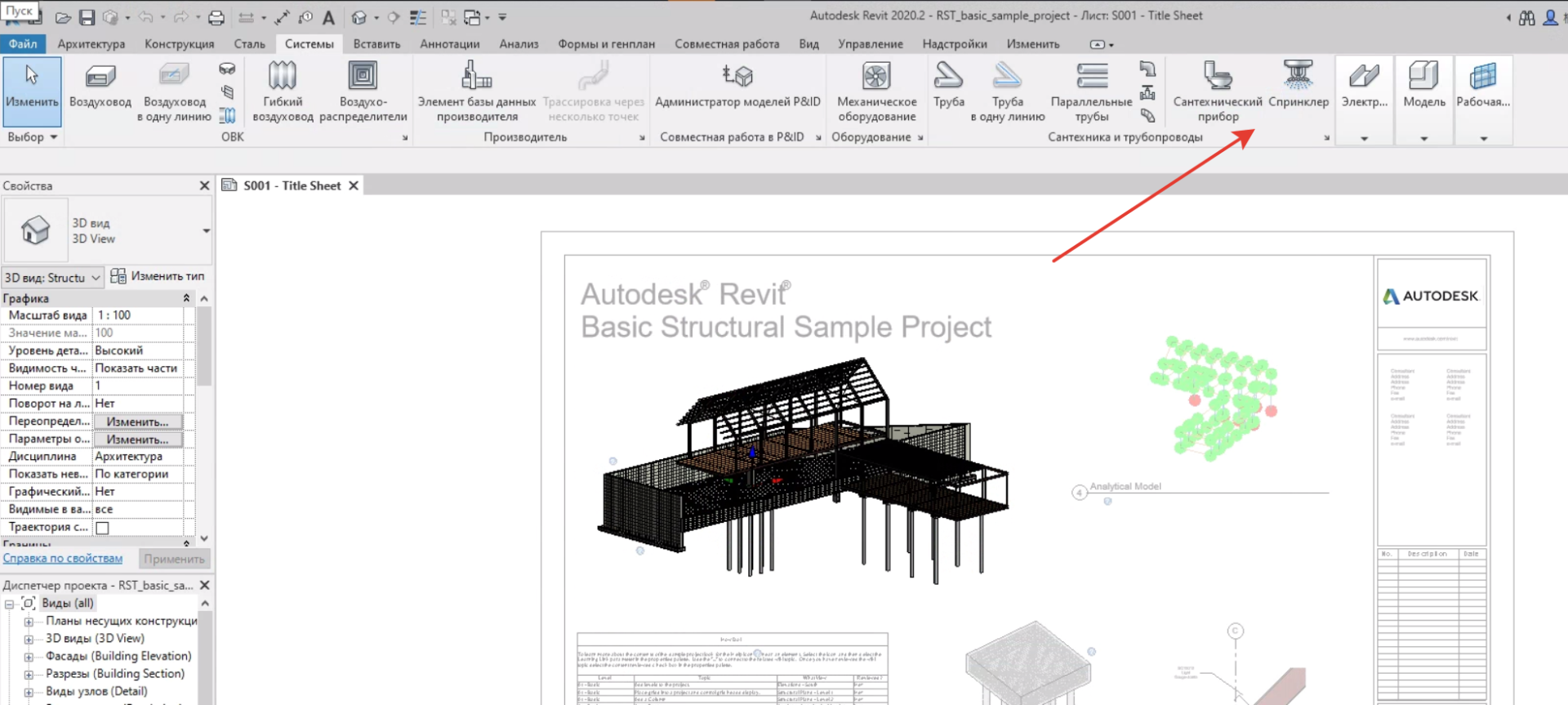 Добавления семейства спринклеров в Autodesk Revit Рис 3