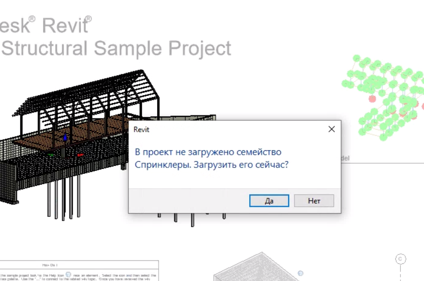Добавления семейства спринклеров в Autodesk Revit Рис 4