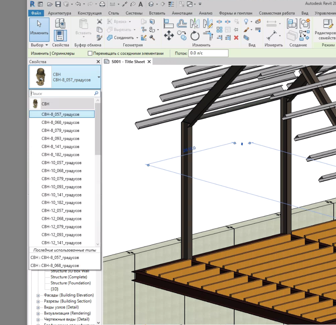 Добавления семейства спринклеров в Autodesk Revit Рис 8