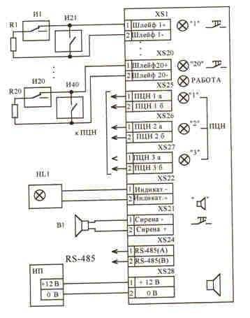Сигнал-20 схема подключения