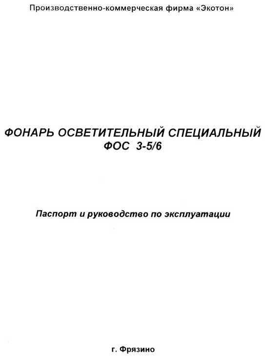 для фонарь ФОС - 3 5/6