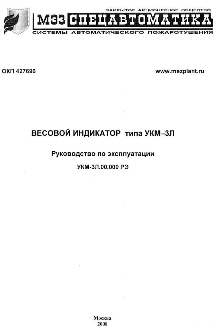 индикатора типа УКМ-3Л (в