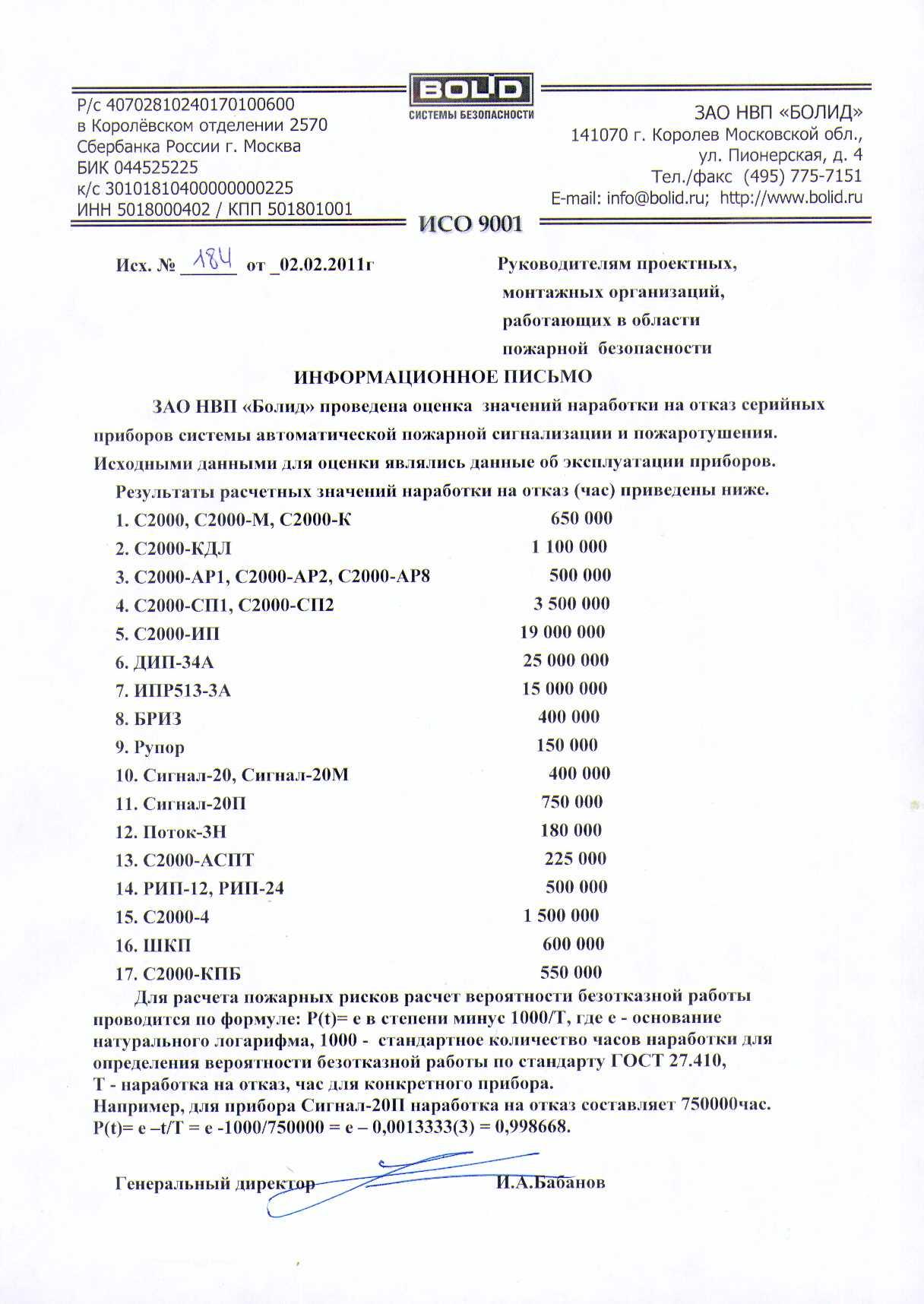схема подключения извещателя ип-212-50м дип-50м
