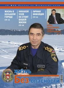 Обложка журнала