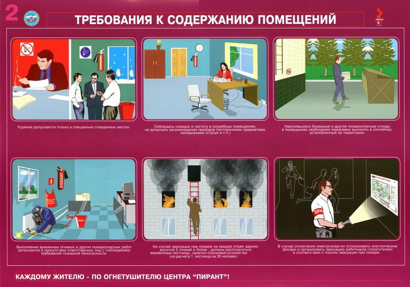 http://pozhproekt.ru/wp-content/uploads/2010/03/plakaty-ppb-pyrant-3.jpg