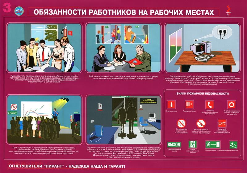 http://pozhproekt.ru/wp-content/uploads/2010/03/plakaty-ppb-pyrant-4.jpg