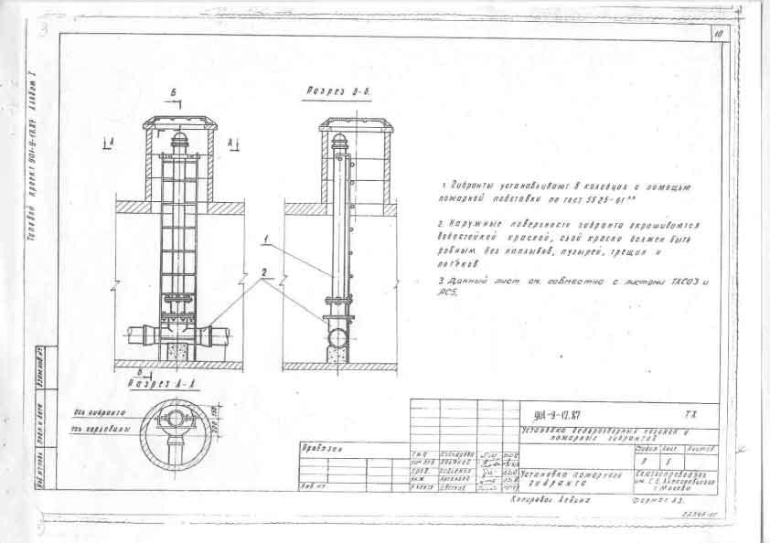 Установка пожарного гидранта