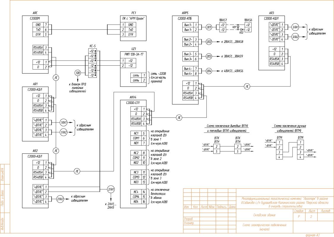 Схема электрическая подключения.