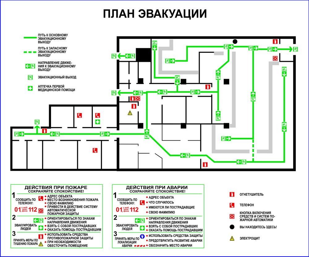 инструкция по эвакуации при чс