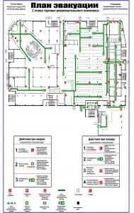 План эвакуации с 1 этажа