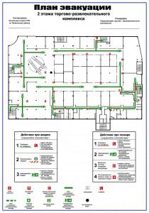План эвакуации со 2 этажа