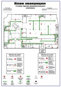 План эвакуации с 3 этажа