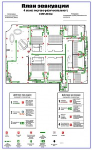 План эвакуации с 4 этажа