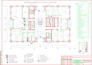 План разводки шлейфов АПС, ПТ, СО и АДУ на 1 этаже