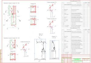 Разводка трубопроводов АУГП на 3 и 4 этажах
