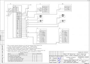 Схема электрическая подключения контроллера доступа