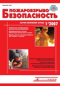 Пожаровзрывобезопасность, #1, 2007