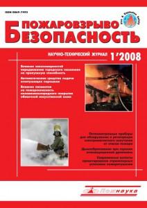 Пожаровзрывобезопасность, #1, 2008