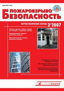 Пожаровзрывобезопасность, #2, 2007