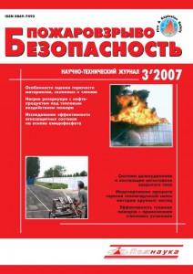 Пожаровзрывобезопасность, #3, 2007