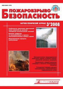 Пожаровзрывобезопасность, #3, 2008