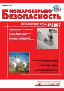 Пожаровзрывобезопасность, #4, 2007