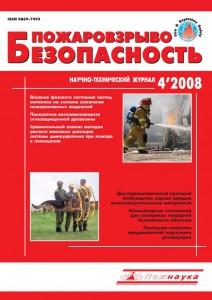Пожаровзрывобезопасность, #4, 2008