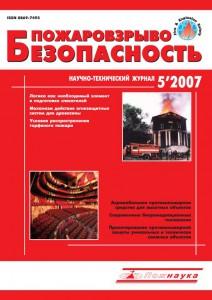 Пожаровзрывобезопасность, #5, 2007