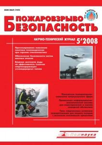 Пожаровзрывобезопасность, #5, 2008