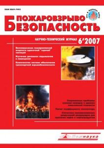 Пожаровзрывобезопасность, #6, 2007