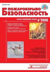 Пожаровзрывобезопасность, #6, 2008
