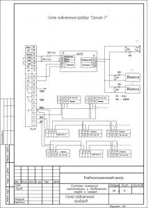 Схема подключения приемно-контрольного прибора
