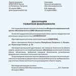 бесплатно пожарная декларация
