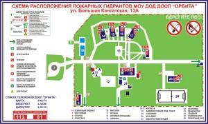 Схема расположения пожарных гидрантов