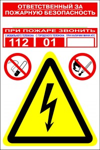 Знак электрощитовой