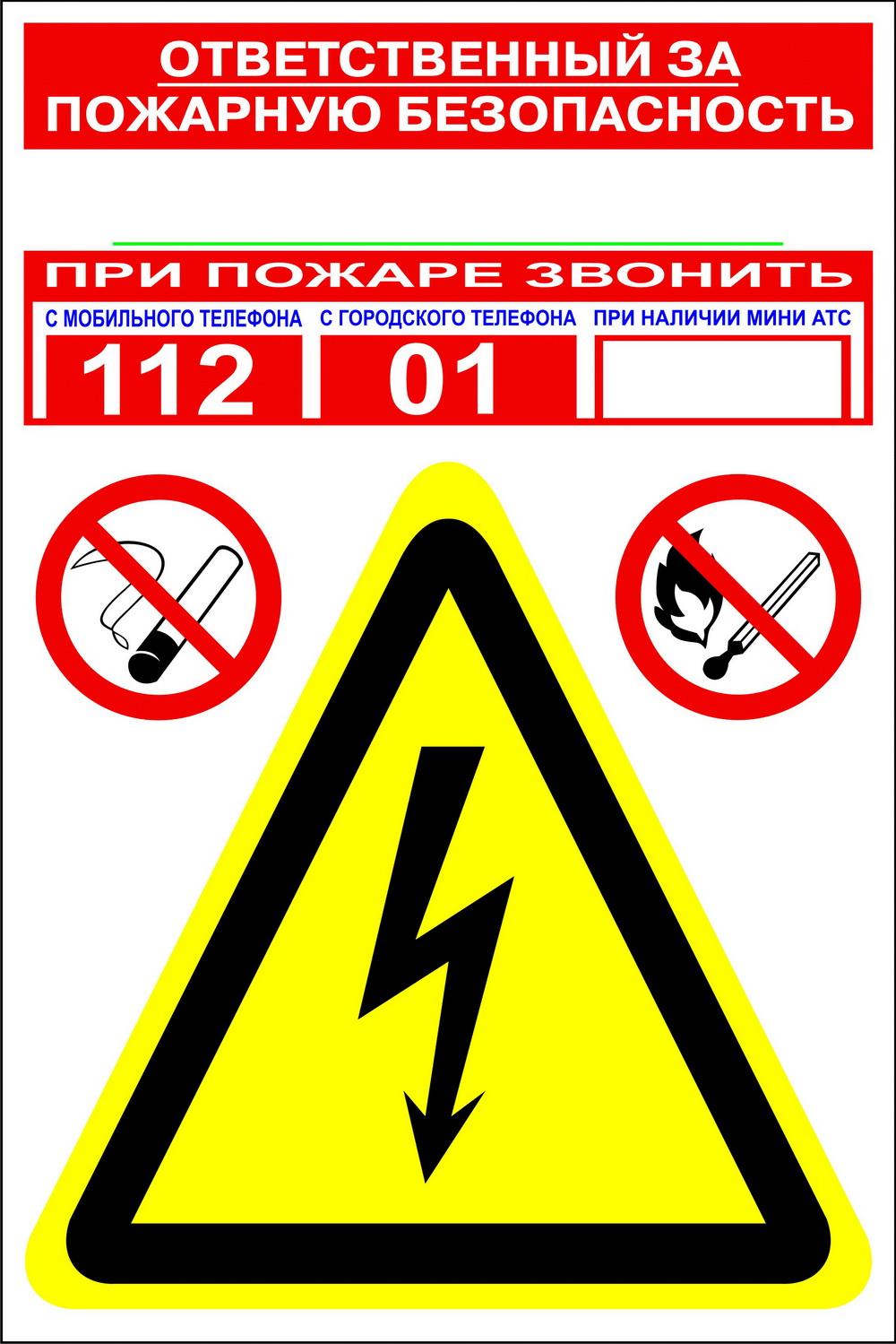 значки эвакуации: