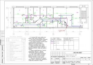 План сетей пожарной сигнализации на первом этаже