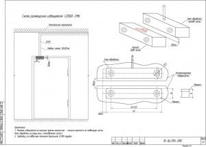 Схема монтажа магнитоконтактного извещателя