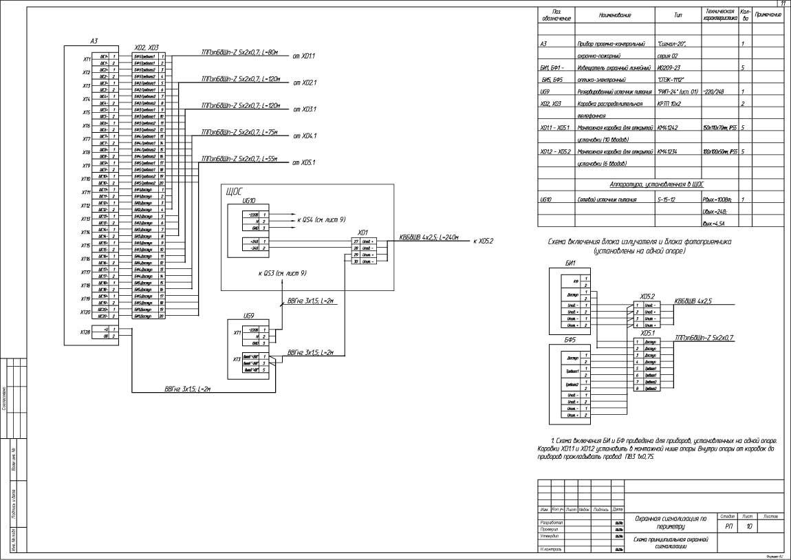 Схемы подключения автомагнитол.  1150x814 - Автомагнитолы - Автомагнитолы - Персональный сайт.
