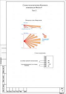 Диаграмма зоны обнаружения и схема подключения извещателя Фотон-9